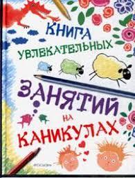 Новинки 2011 года - Центральная детская библиотека г. Бердска