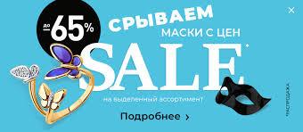 <b>Кольца</b> ᐉ купить в каталоге <b>SOKOLOV</b> • Выгодные цены на ...