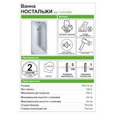 <b>Ванна Универсал</b> «Ностальжи» <b>чугун</b> 150х70 см в Москве ...