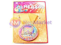 <b>Медаль Эврика Лучший</b> друг 97138, цена 28 руб., купить Минск ...