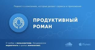 Продуктивный Роман — подкасты <b>Романа Рыбальченко</b> ...