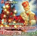 Поздравления с днем святого николая чудотворца смс