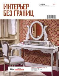 10(19) октябрь 2013 by Interior_Voronezh - issuu