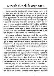 free hindi essay download  a p j abdul kalam hindi essaya p j abdul kalam hindi essay