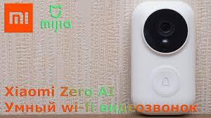 <b>Xiaomi Zero</b> AI - умный wi-fi дверной видеозвонок - YouTube