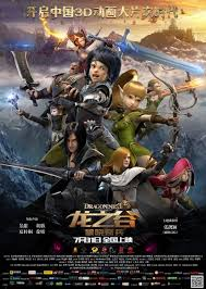 Dragon Nest: Warriors' Dawn (2015)
