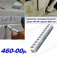 <b>Герметик полиуретановый Tytan Professional</b> PU 40 серый 600 ...