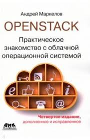 "Книга: ""OpenStack. Практическое знакомство с облачной ..."