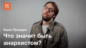 Бунтарский анархизм Бакунина — <b>Борис Прокудин</b> / ПостНаука ...