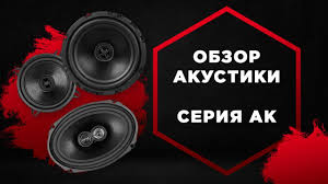 Обзор авто акустики <b>URAL</b> (<b>УРАЛ</b>) серии АК - YouTube