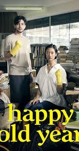 Happy <b>Old Year</b> (2019) - IMDb