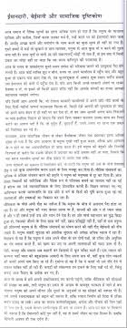essay on honesty dishonesty and social view in hindi