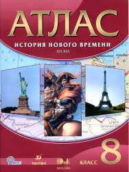 Атлас, <b>История нового времени</b>, <b>XIX</b> век, 8 класс, 2012