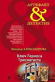 «<b>Ключ Гермеса</b> Трисмегиста» читать онлайн книгу автора ...