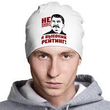Шапка классическая унисекс <b>Высокий рейтинг</b> #943023 в Москве ...