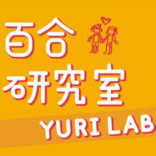 百合研究室Yuri Lab