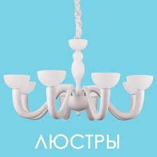 Интернет-магазин Lampa, купить <b>люстры</b>, бра, торшеры ...