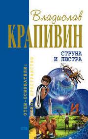 <b>Владислав Крапивин</b>, Струна и люстра – скачать fb2, epub, pdf ...