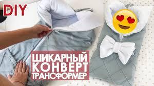 DIY Как сшить <b>зимний</b> конверт трансформер с защипами своими ...