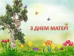 Сегодня в Украине отмечают День матери - Цензор.НЕТ 5588