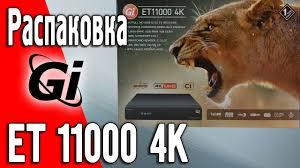 Распаковка GI <b>ET11000 4K</b> DVB-S2 спутникового приемника UHD ...