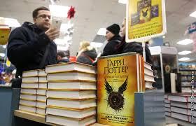 "В России стартовали продажи <b>книги</b> ""<b>Гарри Поттер</b> и проклятое ..."