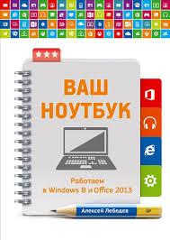 MS Office для пользователей (в целом)