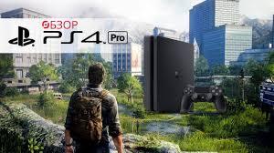 Обзор игровой <b>приставки Sony</b> PlayStation 4 Pro - YouTube