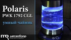 Обзор <b>Polaris PWK</b> 1792 CGL - YouTube