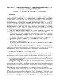 (PDF) Разработка тренажерных моделей технологических ...