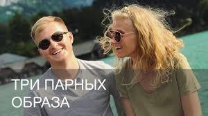 ТРИ ПАРНЫХ ОБРАЗА | <b>12storeez</b> - YouTube