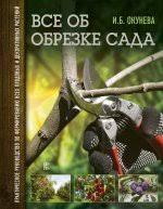 <b>Окунева Ирина Борисовна</b> - купить книги автора или заказать по ...