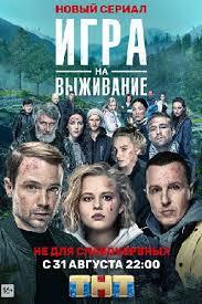 Игра на выживание (2020) - <b>Выживший</b> - сериал - информация о ...