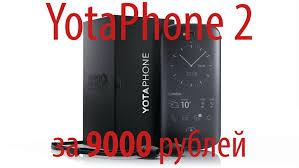 Обзор YotaPhone 2 за 9000 рублей из Китая (примеры фото)