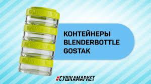 Сушкамаркет рекомендует - <b>Контейнеры</b> Blender Bottle GoStak ...