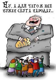Картинки по запросу карикатуры на чиновников россии