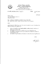 academics rajasthan technical university directions to all affiliated colleges regarding attendance of students