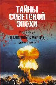 <b>Полигоны</b> смерти? Сделано в СССР - скачать книгу автора ...