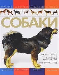 """Книга """"<b>Собаки</b>. <b>Большая</b> иллюстрированная энциклопедия ..."""