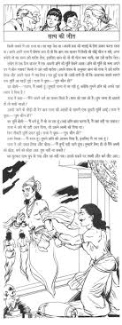 story of victory of truth in hindi