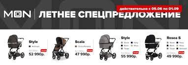 <b>Коляски 2 в 1</b> - купить в интернет-магазине АнтошкаСПБ в Санкт ...