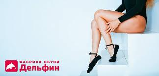 Фабрика обуви <b>Дельфин</b> - <b>Чешки</b> оптом