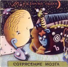 <b>Моральный Кодекс</b> - <b>Сотрясение</b> Мозга (1991, CD)   Discogs