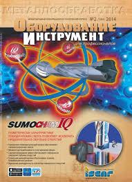 СЕРИЯ МЕТАЛЛООБРАБОТКА №2, 2014