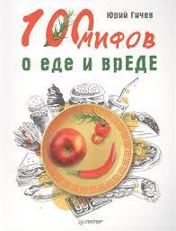 100 мифов о еде и врЕДЕ (<b>Гичев Ю</b>.) - купить книгу с доставкой в ...