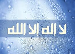 Image result for Tawheed