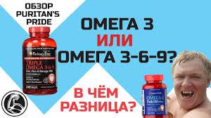 <b>Омега</b> 3 или <b>Омега</b> 3-6-9? В чём разница? Какие лучше выбрать ...