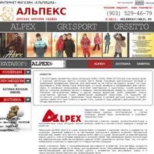 alpex.info at WI. Детская верхняя одежда Альпекс (ALPEX).