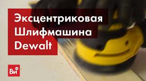 Обзор эксцентриковой шлифмашины <b>Dewalt</b> DWE6423 - YouTube