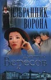 <b>Вересов Дмитрий</b> - <b>Избранник ворона</b>, скачать бесплатно книгу в ...
